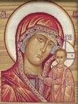 Набор для вышивки крестом Казанская Икона Божией Матери