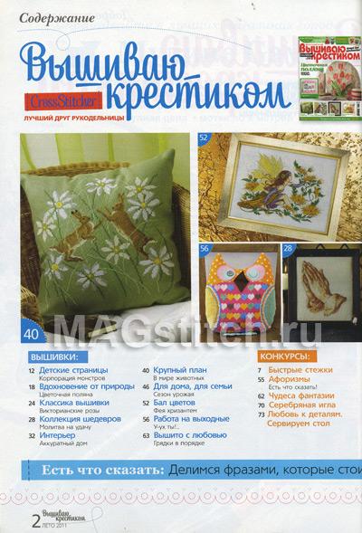 вышиваю крестиком журнал 2011 схемы фей цветов