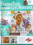 """Журнал """"Вышиваю крестиком"""" № 06 (94) июнь 2012"""