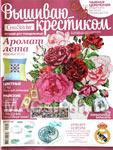 """Журнал """"Вышиваю крестиком"""" № 07 (95) июль 2012"""