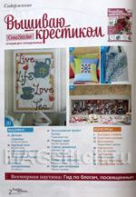 Содержание журнал вышиваю крестиком №7 2012 страница 1