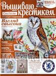 """Журнал """"Вышиваю крестиком"""" № 08 (96) август 2012"""