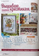 Содержание журнал вышиваю крестиком №8 2012 страница 1