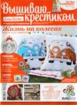 """Журнал """"Вышиваю крестиком"""" № 09 (97) ЛЕТО 2012"""