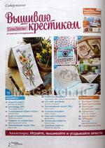 Содержание журнал вышиваю крестиком №9 2012 страница 1