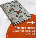 Мастер класс дорогой дневник