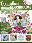 """Журнал """"Вышиваю крестиком"""" № 10 (98) сентябрь 2012"""