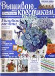 """Журнал """"Вышиваю крестиком"""" № 11 (99) октябрь 2012"""