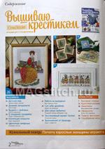 Содержание журнал вышиваю крестиком №6 2012 страница 1