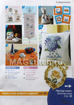 Содержание журнал вышиваю крестиком №6 2012 страница 2