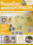 """Журнал """"Вышиваю крестиком"""" № 03 (104) март 2013"""