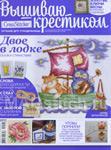 """Журнал """"Вышиваю крестиком"""" № 05 (93) май 2012"""