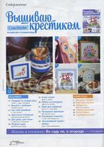 Содержание журнал вышиваю крестиком №5 2012 страница 1