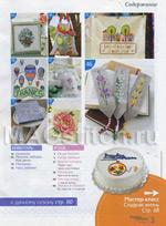 Содержание журнал вышиваю крестиком №5 2012 страница 2