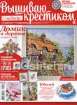 """Журнал """"Вышиваю крестиком"""" № 12 (100) ноябрь 2012"""