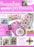 """Журнал """"Вышиваю крестиком"""" № 04 (105) апрель 2013"""