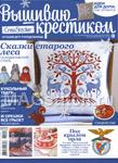 """Журнал """"Вышиваю крестиком"""" № 01 (102) Рождество 2013"""
