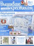 """Журнал """"Вышиваю крестиком"""" № 13 (101) декабрь 2012"""