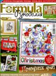 """Журнал """"Формула рукоделия"""" № 11 (44) ноябрь 2012"""