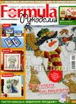 "Журнал ""Формула рукоделия"" № 12 (45) декабрь 2012"