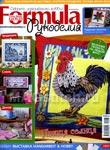 "Журнал ""Формула рукоделия"" № 05 (38) май 2012"