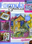 "Журнал ""Формула рукоделия"" № 09 (54) сентябрь 2013"