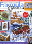 "Журнал ""Формула рукоделия"" № 01 (46) январь 2013"