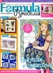 """Журнал """"Формула рукоделия"""" № 02 (47) февраль 2013"""