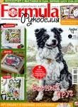 "Журнал ""Формула рукоделия"" № 03 (48) март 2013"