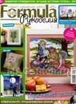 """Журнал """"Формула рукоделия"""" № 08 (53) август 2013"""