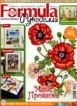 "Журнал ""Формула рукоделия"" № 10 (43) октябрь 2012"