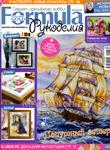 """Журнал """"Формула рукоделия"""" № 8 (41) август 2012"""