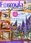 """Журнал """"Формула рукоделия"""" № 7 (40) июль 2012"""