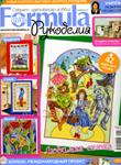 "Журнал ""Формула рукоделия"" № 6 (39) июнь 2012"