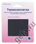 Термозаплатка 24 х 9 см. Цвет темно-серый
