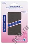 Термозаплатки 10 х 15 см, Цвет бежево-серый