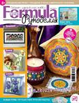 "Журнал ""Формула рукоделия"" № 06 (51) июнь 2013"