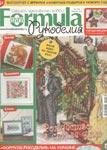 "Журнал ""Формула рукоделия"" № 01 (58) январь 2014"