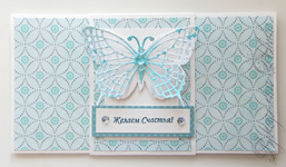 Конверт с бабочкой «Желаем счастья»