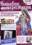 """Журнал """"Вышиваю крестиком"""" № 01 январь 2012"""