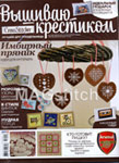 """Журнал """"Вышиваю крестиком"""" № 02 (90) февраль 2012"""