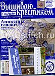"""Журнал """"Вышиваю крестиком"""" № 03 (91) март 2012"""