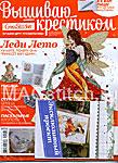 """Журнал """"Вышиваю крестиком"""" № 04 (92) апрель 2012"""