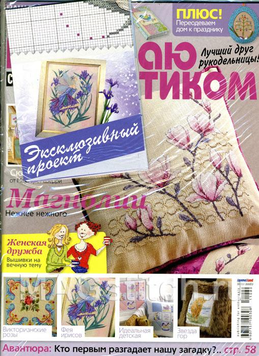 Разные журналы по вышивке 234