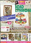 """Журнал """"Вышиваю крестиком"""" № 07  (82) июль 2011"""
