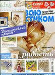 """Журнал """"Вышиваю крестиком"""" № 08 (83) август 2011"""