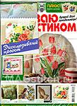 """Журнал """"Вышиваю крестиком"""" № 09 (84) август 2011"""