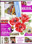 """Журнал """"Вышиваю крестиком"""" № 12 (87) ноябрь  2011"""