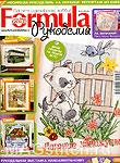 "Журнал ""Формула рукоделия"" №6 (27) июнь 2011"