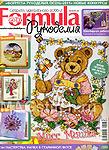 """Журнал """"Формула рукоделия"""" №7 (28) июль 2011"""